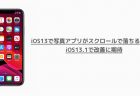 【iPhone】iOS13で写真アプリがスクロールで落ちる不具合 iOS13.1で改善に期待