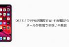 【iPhone】iOS13.1でVPNが原因でWi-Fiが繋がらない、メールが受信できない不具合