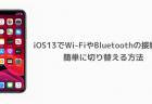 【iPhone】iOS13でWi-FiやBluetoothの接続先を簡単に切り替える方法