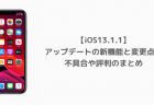 【iOS13.1.1】アップデートの新機能と変更点、不具合や評判のまとめ