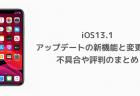 【iOS13.1】アップデートの新機能と変更点、不具合や評判のまとめ