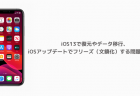 【iPhone】iOS13で復元やデータ移行、iOSアップデートでフリーズ(文鎮化)する問題の対処法