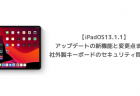 【iPadOS13.1.1】アップデートの新機能と変更点まとめ 社外製キーボードのセキュリティ問題修正