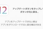 【iPhone】アプリをアップデートできない時はアプリをダウンロードすると直る場合がある
