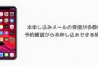 【iPhone 11】本申し込みメールの受信が多数報告 予約確認から本申し込みできる場合も