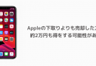 【iPhone 11】Appleの下取りよりも売却した方が約2万円も得をする可能性がある