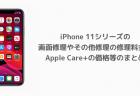 【iPhone 11】画面修理やその他修理の修理料金、Apple Care+の価格等のまとめ