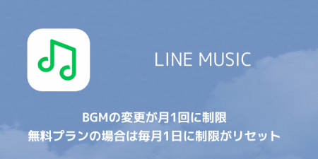 【LINE】BGMの変更が月1回に制限 無料プランの場合は毎月1日に制限がリセット