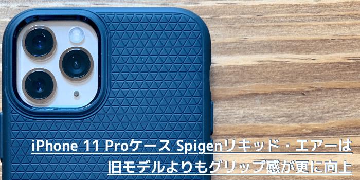 【レビュー】iPhone 11 Proケース Spigenリキッド・エアーは旧モデルよりもグリップ感が更に向上