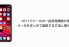 iOS13でメールの一括削除機能が復活 メールをまとめて削除する方法と復元方法