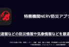 【アプリ】特務機関NERV防災アプリ、地震速報などの防災情報や気象情報などを最速確認