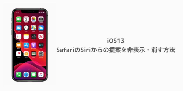 【iPhone】iOS13でSafariのSiriからの提案を非表示・消す方法