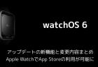 【watchOS6】アップデートの新機能と変更内容まとめ Apple WatchでApp Storeの利用が可能に