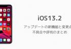 【iOS13.2】アップデートの新機能と変更点、不具合や評判のまとめ