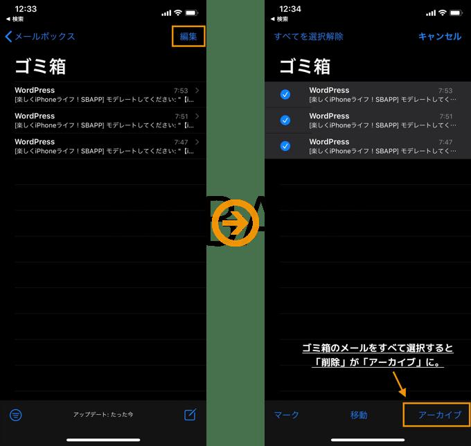 iOS13メールのゴミ箱(アーカイブ表示)