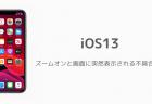 【iOS13】SafariでPC版(デスクトップ用)ウェブサイトを表示する方法