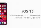【iOS13】iPhoneを探すはどこ?友達を探すが消えた、ダウンロードできない等について