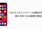 【iPhone】iOS13.2でバッテリーの消耗が早い、減りが早くなる事例が報告