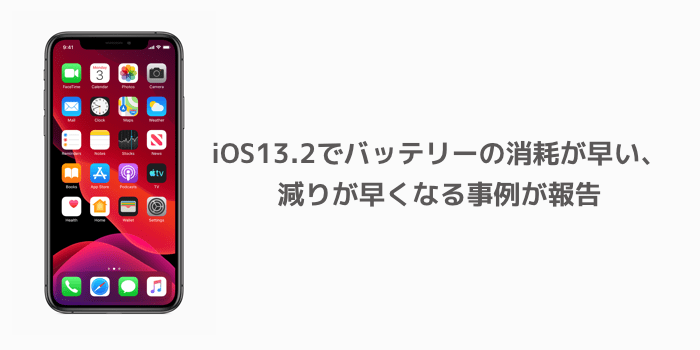 【iPhone】iOS13.2でバッテリーの消耗が早い、減りが早くなる事例が報告