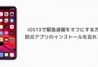 【iPhone】iOS13で緊急速報をオフにする方法、防災アプリのインストールを忘れずに