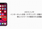 【iPhone】iOS13.1.2でインターネット共有(テザリング)が繋がらない、常にパスワードが要求される問題