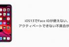 【iPhone】iOS13でFace IDが使えない、アクティベートできない不具合が報告