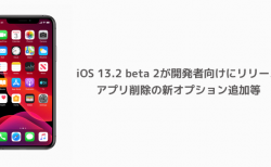 【iPhone】iOS 13.2 beta 2が開発者向けにリリース アプリ削除の新オプション追加等