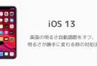 【iPhone】iOS13で画面の明るさ自動調節をオフ、明るさが勝手に変わる時の対処法