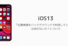 【iPhone】iOS13「位置情報をバックグラウンドで利用しています」は消せないの?について