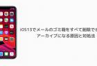 【iPhone】iOS13でメールのゴミ箱をすべて削除できない、アーカイブになる原因と対処法