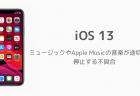 【iPhone】iOS13でミュージックやApple Musicの音楽が途切れる、停止する不具合