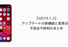 【iOS13.1.2】アップデートの新機能と変更点、不具合や評判のまとめ