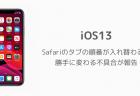 【iPhone】iOS13でSafariのタブの順番が入れ替わる、勝手に変わる不具合が報告
