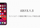 【iPhone】iOS13.1.3でもモバイルデータ通信が繋がらない不具合は改善せず