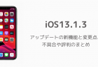 【iOS13.1.3】アップデートの新機能と変更点、不具合や評判のまとめ