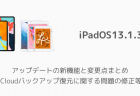 【iPadOS13.1.3】アップデートの新機能と変更点まとめ iCloudバックアップ復元に関する問題の修正等
