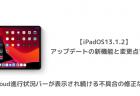【iPadOS13.1.2】アップデートの新機能と変更点まとめ iCloud進行状況バーが表示され続ける不具合の修正など