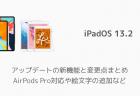 【iPadOS13.2】アップデートの新機能と変更点まとめ AirPods Pro対応や絵文字の追加など