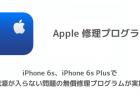 【iPhone】iPhone 6s、iPhone 6s Plusで電源が入らない問題の無償修理プログラムが実施