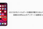 【iPhone】iOS13のモバイルデータ通信が繋がらない不具合、回答600件以上のアンケート結果まとめ