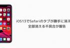 【iPhone】iOS13でSafariのタブが勝手に消える、全部消える不具合が報告
