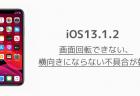 【iPhone】iOS13.1.2で画面回転できない、横向きにならない不具合が報告