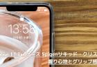 【レビュー】iPhone 11 Proケース Spigenリキッド・クリスタルで握り心地とグリップ感が向上