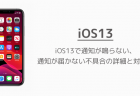 【iPhone】iOS13で通知が鳴らない、通知が届かない不具合の詳細と対処法