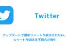 【Twitter】タイムラインが勝手にスクロールする不具合が修正 動作が軽くなったとの声も