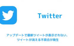 【Twitter】アップデートで最新ツイートが表示されない、ツイートが消える不具合が発生