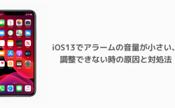 iOS13でアラームの音量が小さい、調整できない時の原因と対処法