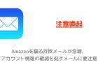 【注意喚起】Amazonを騙る詐欺メールが急増、アカウント情報の確認を促すメールに要注意