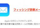 【注意喚起】Apple IDがロックされています、領収書や請求書を騙る詐欺メールの特徴と見分け方
