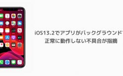 【iPhone】iOS13.2でアプリがバックグラウンドで 正常に動作しない不具合が指摘